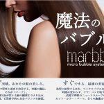新店舗MALQ情報 part1マイクロバブルシステム『marbb』